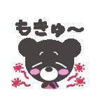 クマのきゅまたん(個別スタンプ:17)