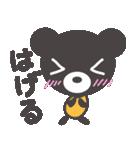 クマのきゅまたん(個別スタンプ:21)