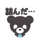 クマのきゅまたん(個別スタンプ:27)