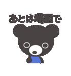 クマのきゅまたん(個別スタンプ:37)