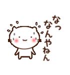 にゃんこの言い回し 4(関西弁)(個別スタンプ:03)