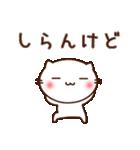 にゃんこの言い回し 4(関西弁)(個別スタンプ:12)
