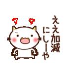 にゃんこの言い回し 4(関西弁)(個別スタンプ:23)