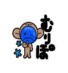 青いやつのさる(クリスマス&年末年始)(個別スタンプ:07)