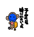 青いやつのさる(クリスマス&年末年始)(個別スタンプ:08)