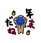 青いやつのさる(クリスマス&年末年始)(個別スタンプ:13)