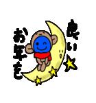 青いやつのさる(クリスマス&年末年始)(個別スタンプ:18)