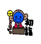 青いやつのさる(クリスマス&年末年始)(個別スタンプ:34)