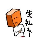 立体君(個別スタンプ:33)