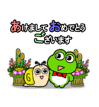 あけおめ!お正月!カエル(蛙)のスタンプ(個別スタンプ:1)