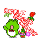 あけおめ!お正月!カエル(蛙)のスタンプ(個別スタンプ:2)