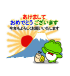 あけおめ!お正月!カエル(蛙)のスタンプ(個別スタンプ:4)