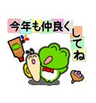 あけおめ!お正月!カエル(蛙)のスタンプ(個別スタンプ:7)