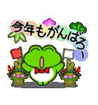 あけおめ!お正月!カエル(蛙)のスタンプ(個別スタンプ:12)
