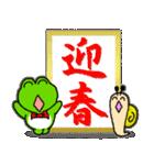 あけおめ!お正月!カエル(蛙)のスタンプ(個別スタンプ:18)