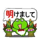 あけおめ!お正月!カエル(蛙)のスタンプ(個別スタンプ:21)