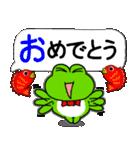 あけおめ!お正月!カエル(蛙)のスタンプ(個別スタンプ:22)