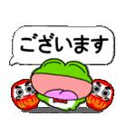あけおめ!お正月!カエル(蛙)のスタンプ(個別スタンプ:23)