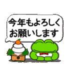 あけおめ!お正月!カエル(蛙)のスタンプ(個別スタンプ:24)