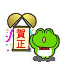 あけおめ!お正月!カエル(蛙)のスタンプ(個別スタンプ:25)