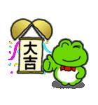 あけおめ!お正月!カエル(蛙)のスタンプ(個別スタンプ:26)