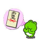 あけおめ!お正月!カエル(蛙)のスタンプ(個別スタンプ:33)