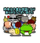 あけおめ!お正月!カエル(蛙)のスタンプ(個別スタンプ:38)