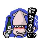 元祖飲んべぇイカだ!(個別スタンプ:01)