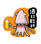 元祖飲んべぇイカだ!(個別スタンプ:02)