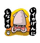 元祖飲んべぇイカだ!(個別スタンプ:20)