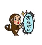 おさるのもんち3(個別スタンプ:6)