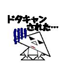 二等辺三角形さん(個別スタンプ:6)