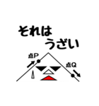 二等辺三角形さん(個別スタンプ:8)