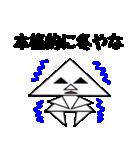 二等辺三角形さん(個別スタンプ:32)