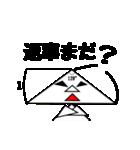 二等辺三角形さん(個別スタンプ:38)