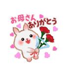 一年中おめでとう!by MGファミリー(個別スタンプ:17)