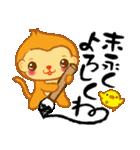 めでたいおさるさん(+Happy New Year)(個別スタンプ:5)