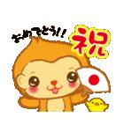 めでたいおさるさん(+Happy New Year)(個別スタンプ:9)