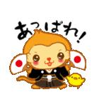 めでたいおさるさん(+Happy New Year)(個別スタンプ:11)