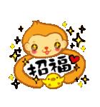 めでたいおさるさん(+Happy New Year)(個別スタンプ:12)