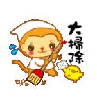 めでたいおさるさん(+Happy New Year)(個別スタンプ:17)