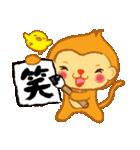 めでたいおさるさん(+Happy New Year)(個別スタンプ:33)