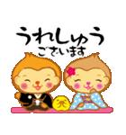 めでたいおさるさん(+Happy New Year)(個別スタンプ:38)