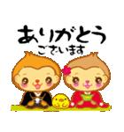 めでたいおさるさん(+Happy New Year)(個別スタンプ:39)
