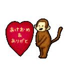 猿の干支スタンプ2 お正月(個別スタンプ:15)