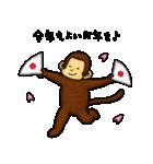 猿の干支スタンプ2 お正月(個別スタンプ:16)