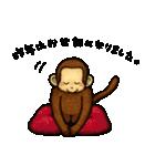 猿の干支スタンプ2 お正月(個別スタンプ:18)