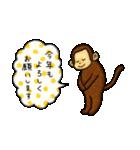 猿の干支スタンプ2 お正月(個別スタンプ:20)