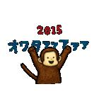 猿の干支スタンプ2 お正月(個別スタンプ:27)