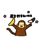 猿の干支スタンプ2 お正月(個別スタンプ:37)